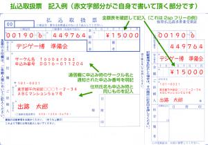 dg2016-haraikomi-sample